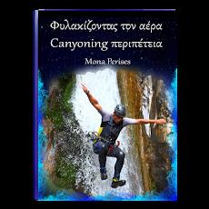 Φυλακίζοντας τον αέρα Canyoning περιπέτεια