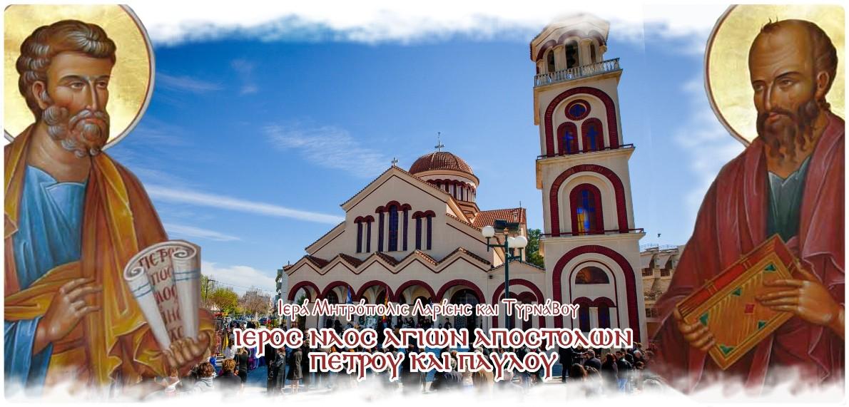 Ιερός Ναός Αγίων Αποστόλων Πέτρου και Παύλου Λαρίσης