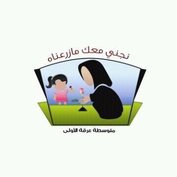 م/عرقه الاولى بنات