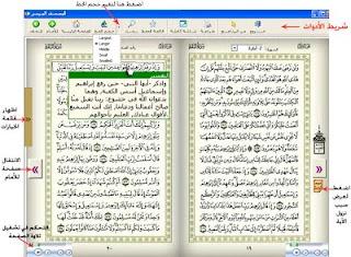 تحميل برنامج المصحف الالكتروني الميسر المجاني للكمبيوتر الاصدار الرابع الجديد download moysar 4