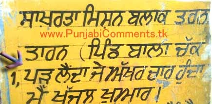 NEW PUNJABI PHOTOS IMAGES FOR FACEBOOK STATUS UPDATE COMMENTS PHOTOS