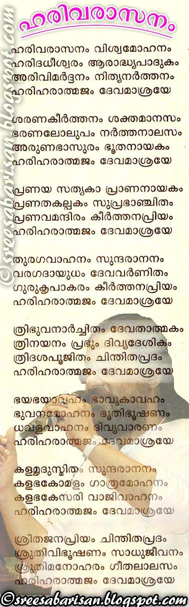 Harivarasanam K J Yesudas Mp3 Download Online - YAARSong.Net