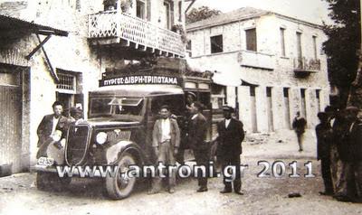 ΔΙΒΡΗ 1935. H θρυλική ΖΕΜΠΕΛΗ έξω από το καφενείο του Μαραθιά. Πηγή ΗΛΕΙΑΚΗ ΕΠΙΘΕΩΡΗΣΗ Ε' ΤΕΥΧΟΣ ΑΠΡΙΛΙΟΣ-ΔΕΚΕΜΒΡΙΟΣ 2008.