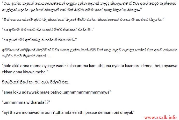 Wela Katha Sinhala Ape Paula 6