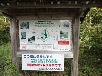 山門水源の森案内図