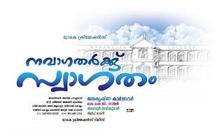 malayalam film navagatharkku swagatham