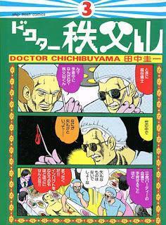[田中圭一] ドクター秩父山 第01-03巻