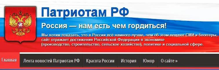 """НОВЫЙ  САЙТ  """"ПАТРИОТАМ РФ"""""""