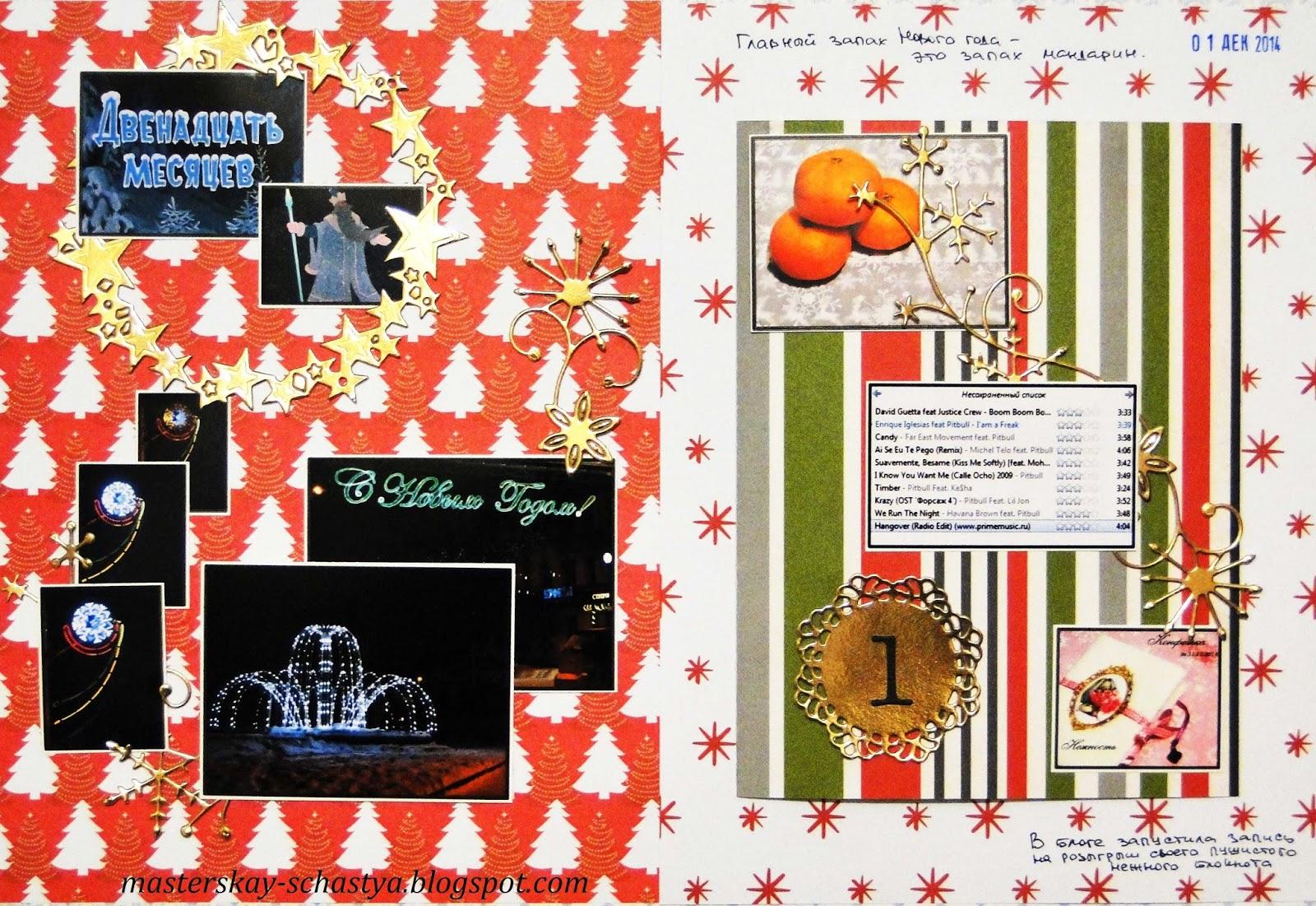 http://masterskay-schastya.blogspot.com/2014/12/december-daily-2014-1.html