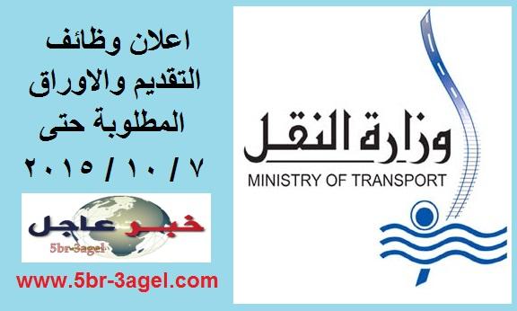 """اعلان وظائف """" وزارة النقل المصرية """" والتقديم والاوراق حتى 7 / 10 / 2015"""