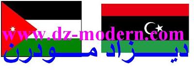 مباراة الاردن وليبيا الودية اليوم 9-8-2013 Jordan vs lybia
