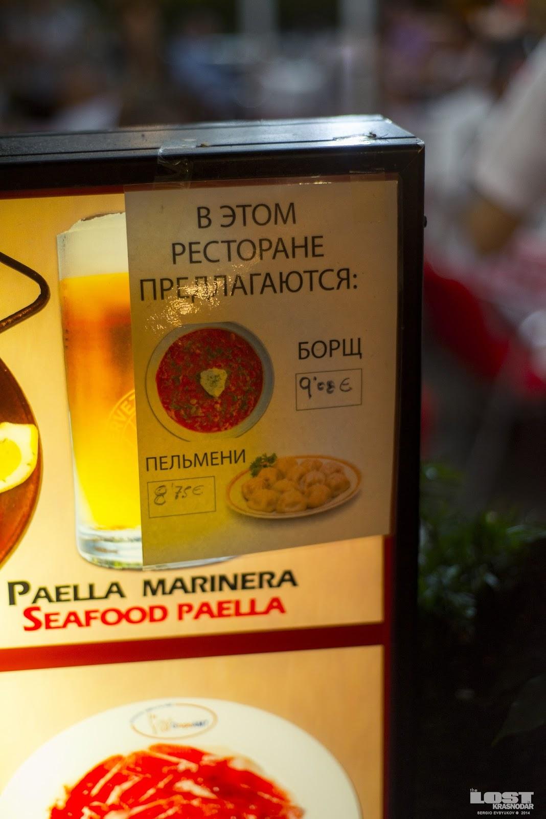 Русское меню в Испании