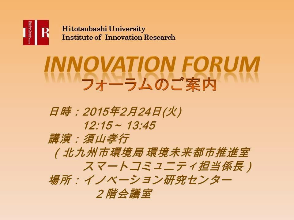 【イノベーションフォーラム】2015年2月24日 須山孝行