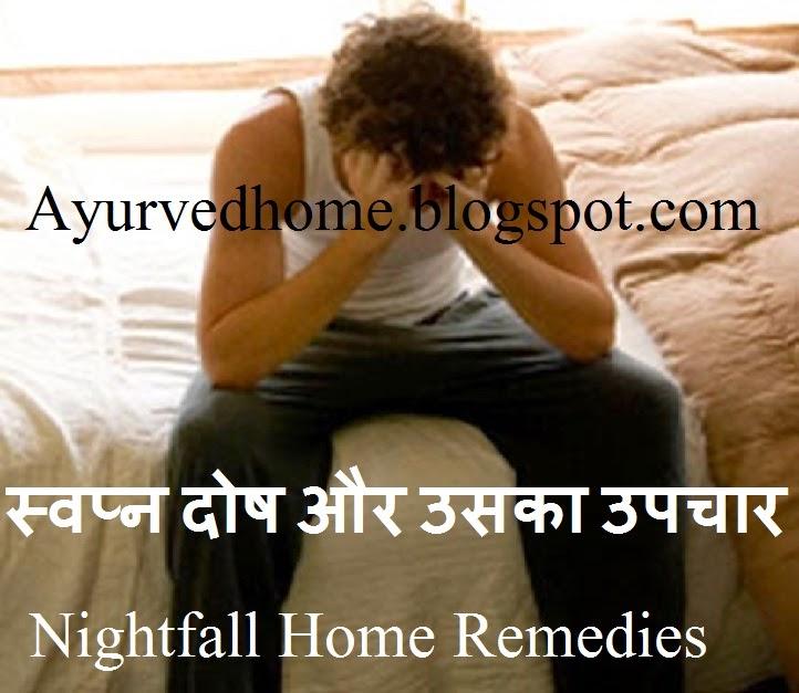 Swapandosha Treatment At Home Hindi  स्वप्न दोष और उसका उपचार  Swapandosh ka Gharelu Illaj