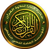 كاتارا لقراءة القرآن بالتجويد بصوت ندى بأكبر جوائز عالمية