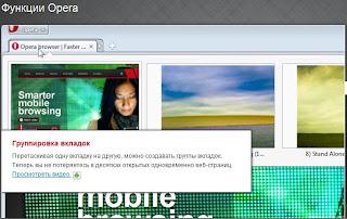 Вышла новая версия Opera 11.50