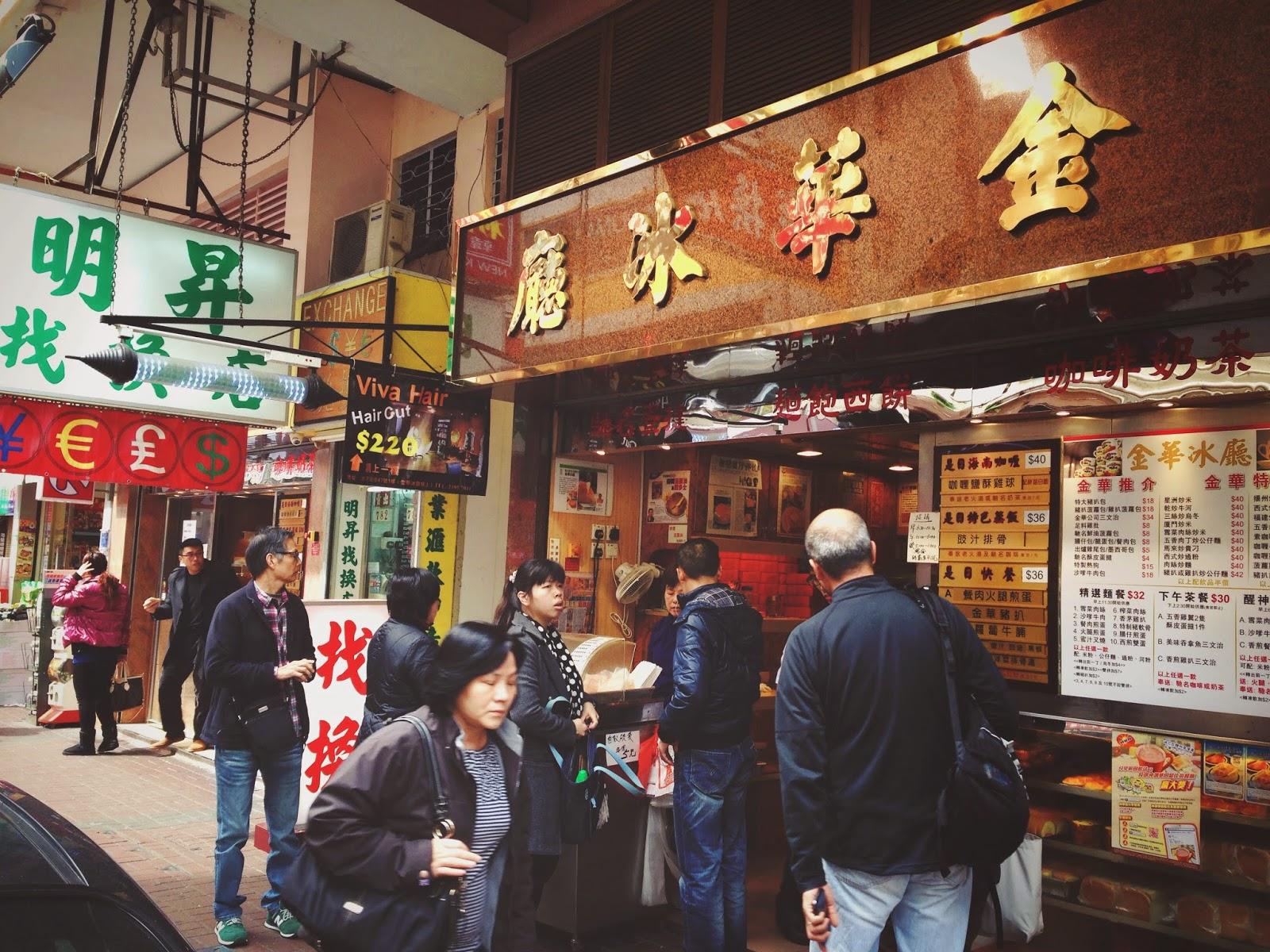 Kum Wah Cafe Bute St Mongkok Hong Kong