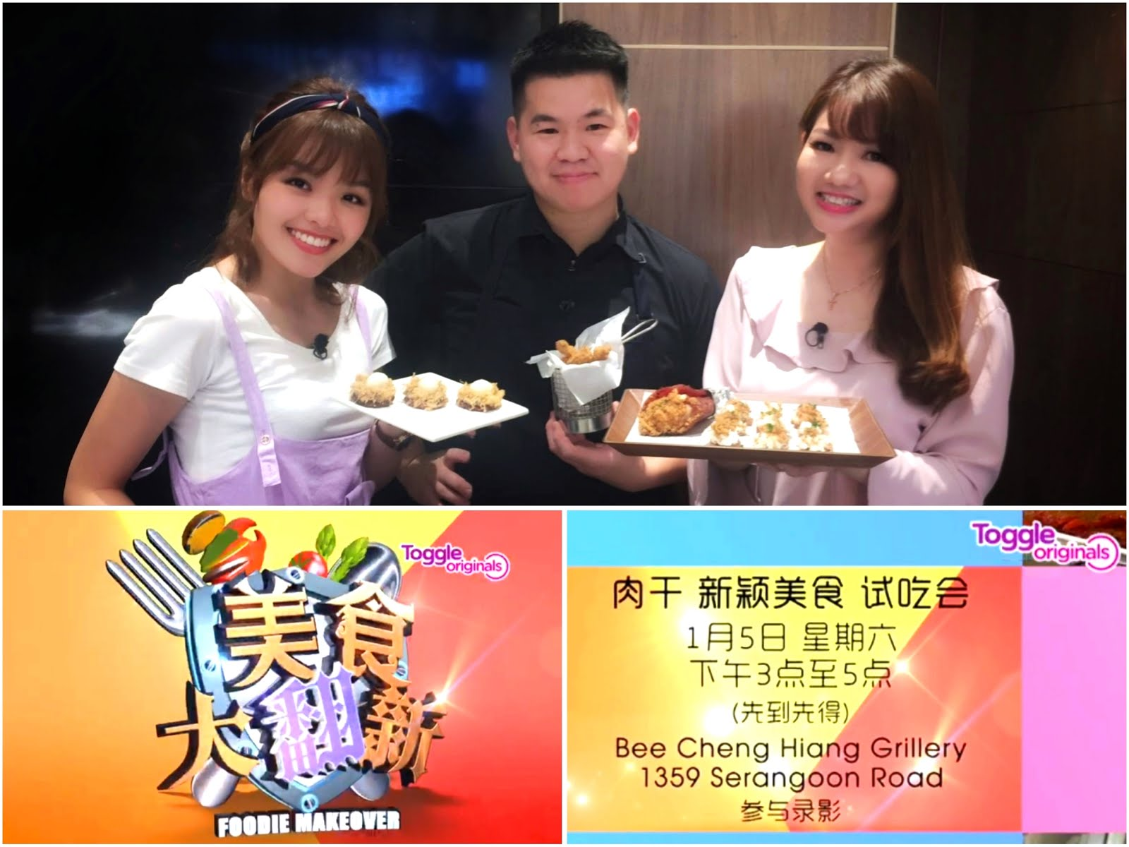 美食大翻新 Foodie Makeover