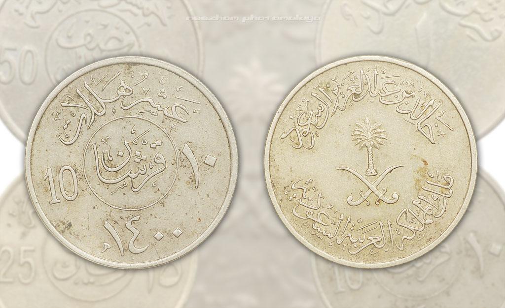 Koleksi duit syiling Arab Saudi