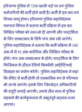 Haryana Police Bharti 7200 Vacancies