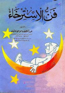 كتاب فن الاسترخاء - عبد اللطيف موسى عثمان