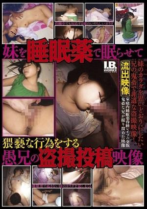 xem Phim loạn luân hiếp dâm lẻn vào phòng của chị và em gái lúc đang ngủ