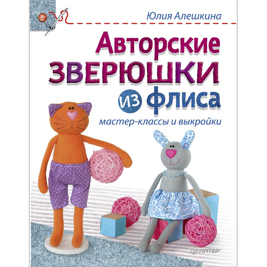 """Книга Алешкиной """"Авторские зверюшки из флиса"""""""