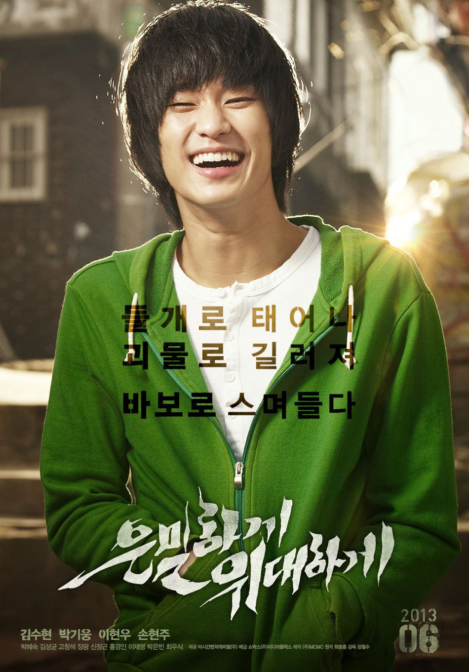 Sinopsis Film Korea Secretly Greatly atau Covertly Grandly Pemain Kim Soo Hyun, Park Ki Woong & Lee Hyun Woo