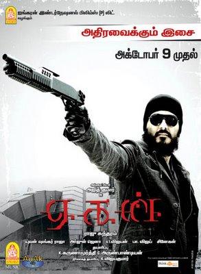 tamil movie online anbudan tamil movie online jambhavan tamil movie