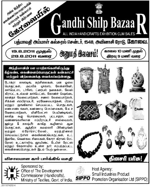 All India Handicraft Exhibition Cum Sales Coimbatore Tnoffers