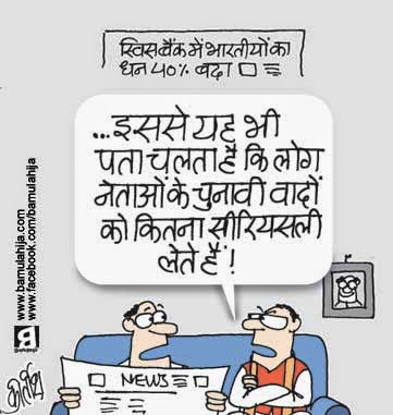 black money cartoon, nda government, corruption cartoon, corruption in india, cartoons on politics, indian political cartoon