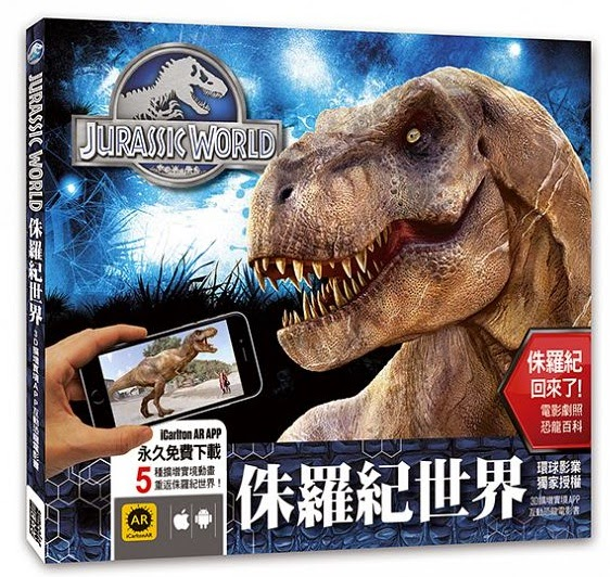 環球影業官方授權【侏羅紀世界:3D擴增實境APP互動恐龍電影書】預告 預購 哪裡買