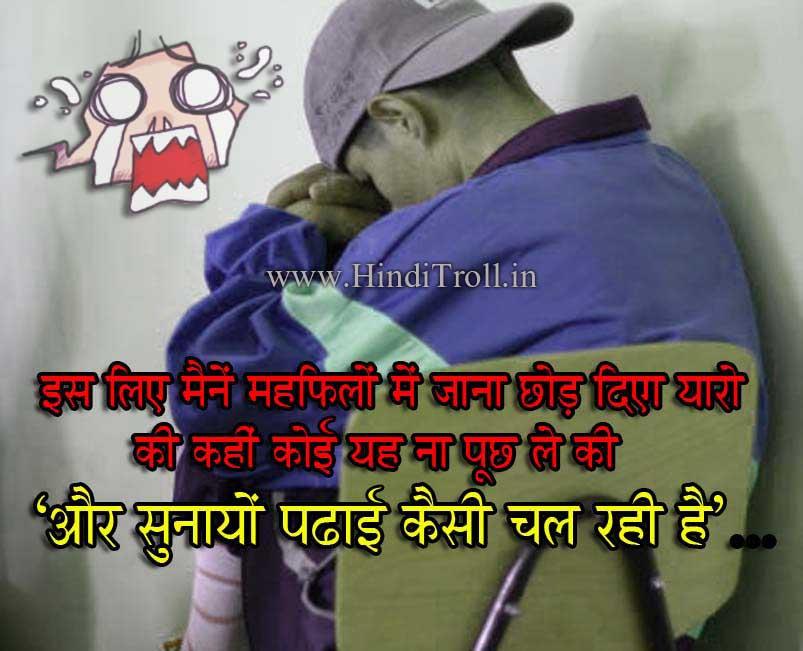 Hindi Funny Quotes