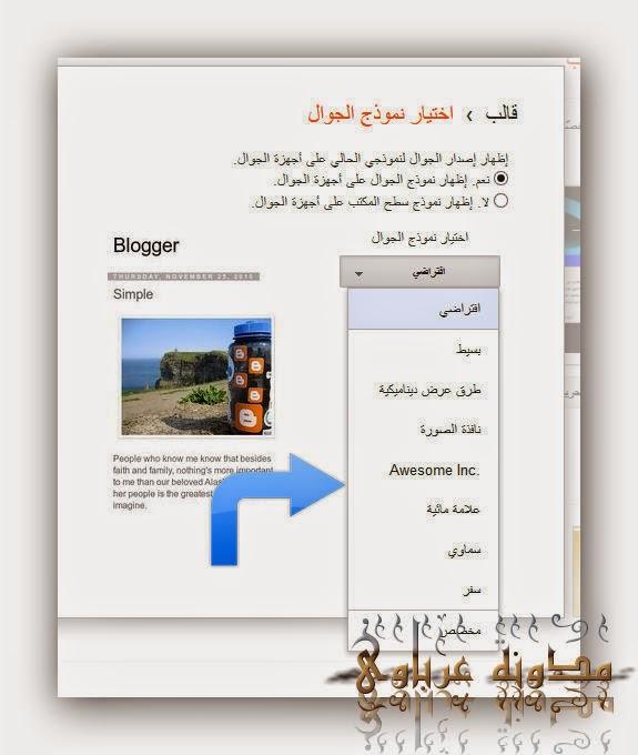 تصفح المدونة من الاجهزة المحمولة وكيفية تخصيصه