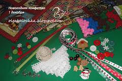 конфетка от Оленьки 1 декабря