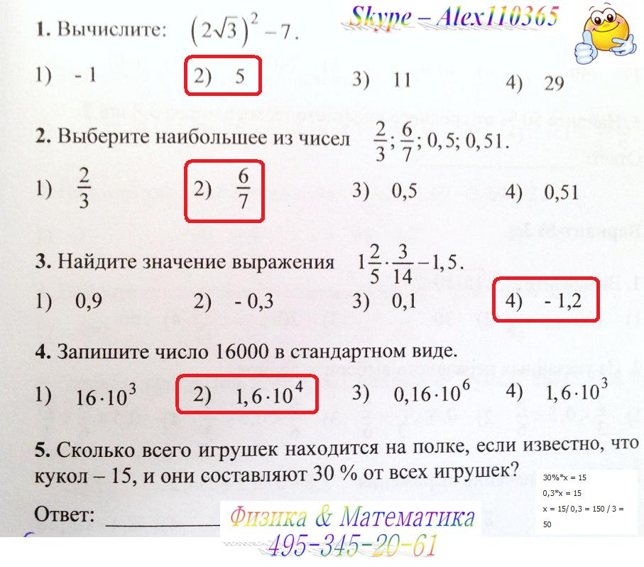 16 задание егэ русский язык тест