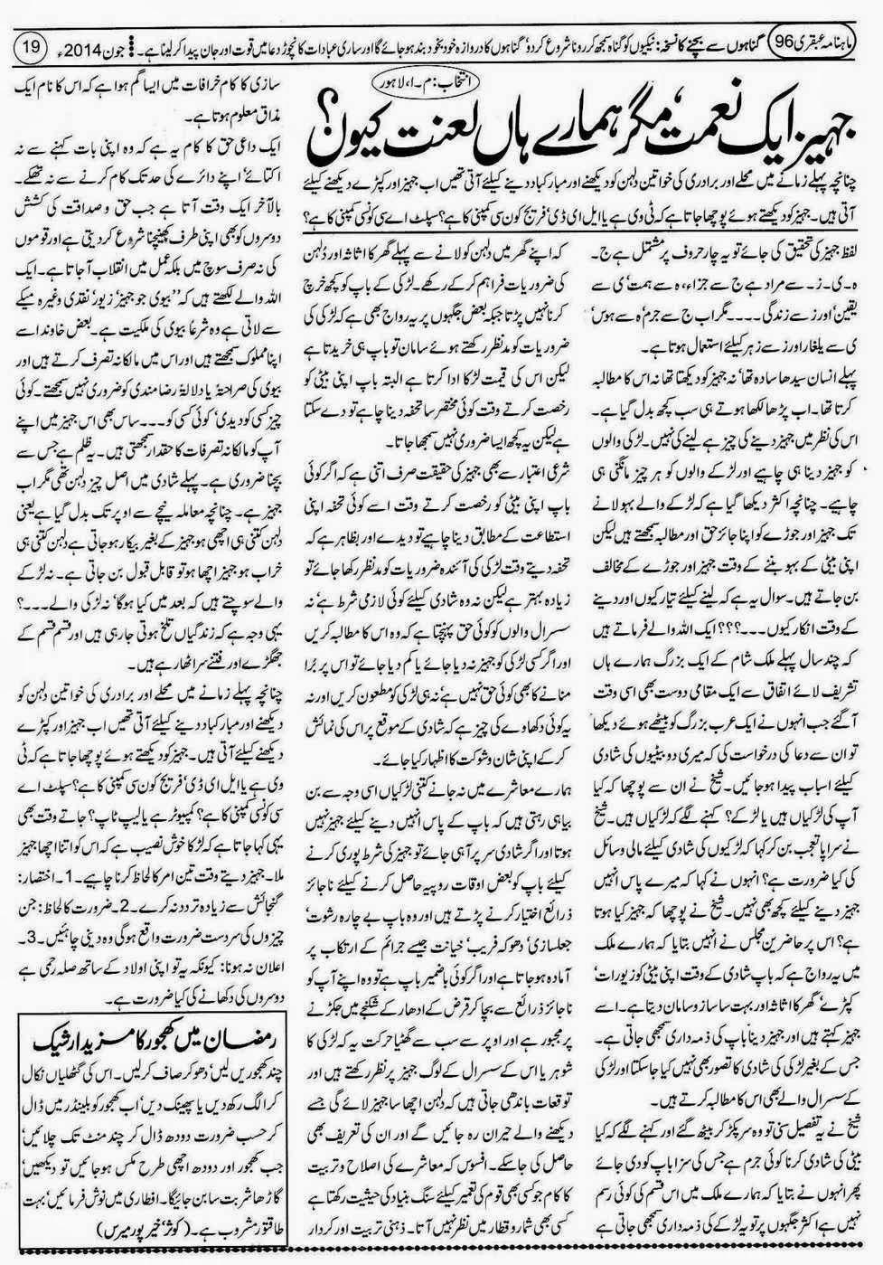 ubqari june 2014 page 19
