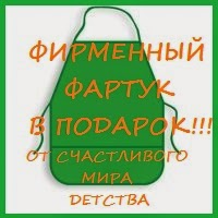 Хочу фартук)))