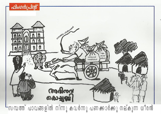 malayalam political cartoon showing Finance Minister Pranab Kumar Mukherjeeas post-modern Robinhood  taking away from the poor and giving to the poor