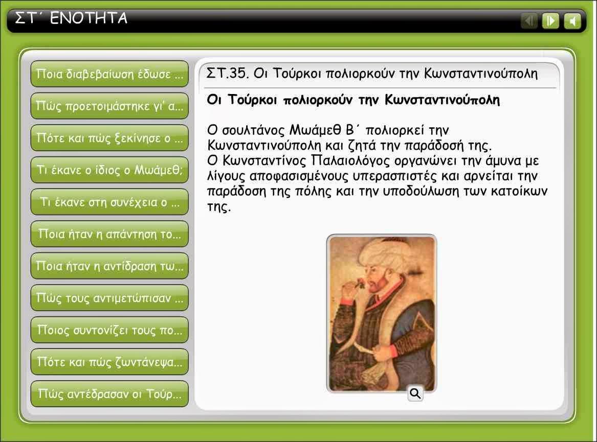 http://users.sch.gr/theoarvani/mathimata/etaxi/istoria/st/ST.8/engage.swf