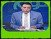 - برنامج صح النوم مع محمد الغيطى حلقة يوم الثلاثاء 27-9-2016