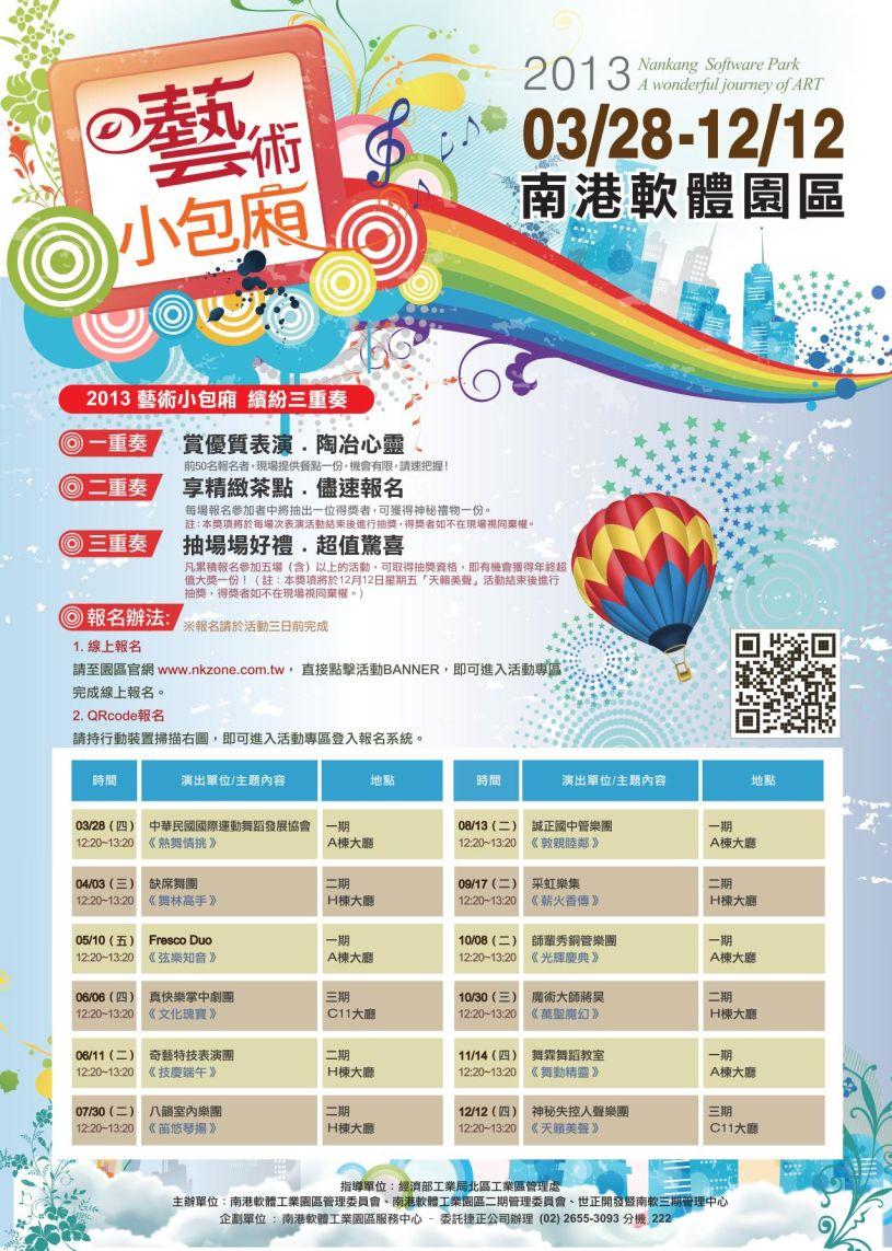 2013 南港軟體園區 藝術小包廂 總場次表