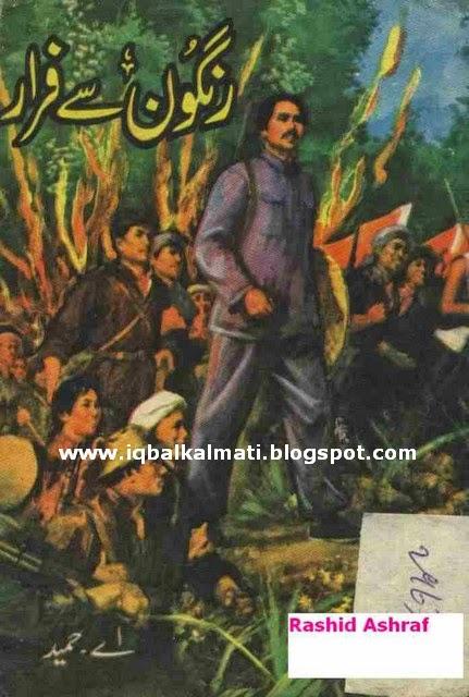 Rangoon Say Faraar By A Hameed