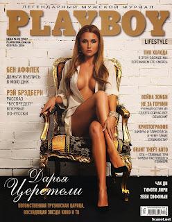 Daria Tsereteli, February 2014, Magazine Cover, Playboy Magazine Ukraine, Playboy, Playboy Magazine, Playboy Ukr