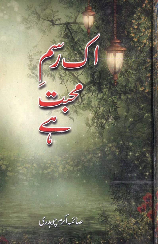 Ik rasm e mohabbat hai novel by Saima Akrak Chaudhary Online Reading