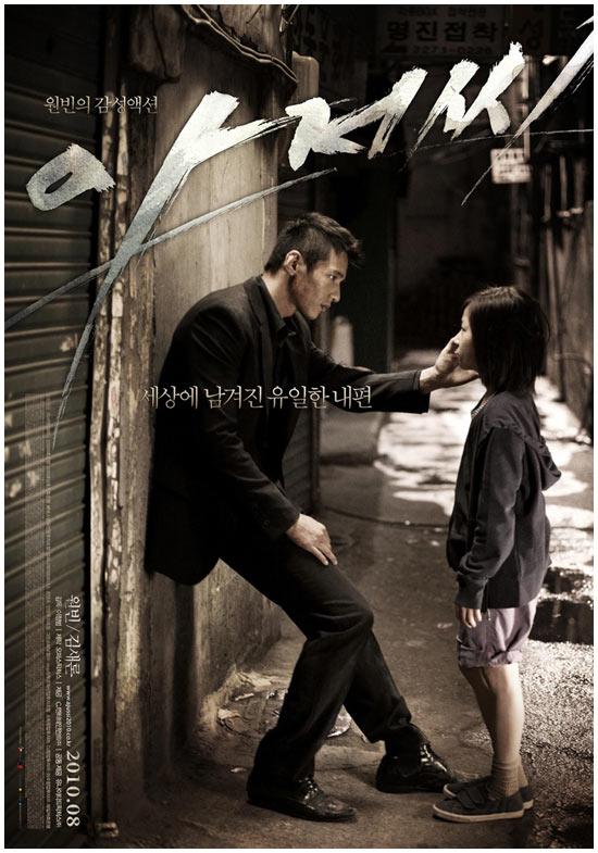 Phim Ông Chủ - Ong Chu