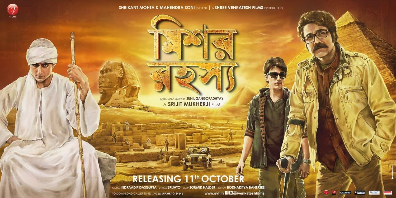 New Bangla Moviee 2016 click hear.............. MishawrRawhoshyo