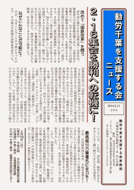 http://www.jpnodong.org/pdf/20140215.pdf