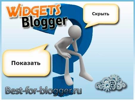 Виджет Блоггер Показать или Скрыть