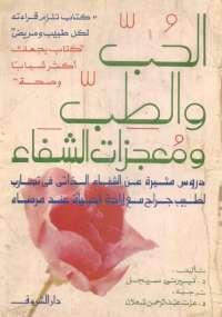 الحب والطب والمعجزات - كتابي أنيسي